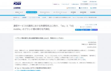 auが2021年2月以降にUQ mobileの移行にかかわる各種手数料を撤廃