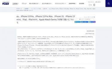 auがiPhone 13シリーズを9月17日から予約受付を開始し9月24日から発売