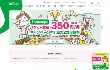 mineoが500kbpsのデータ通信が月額980円で6カ月間使い放題になるキャンペーンを実施
