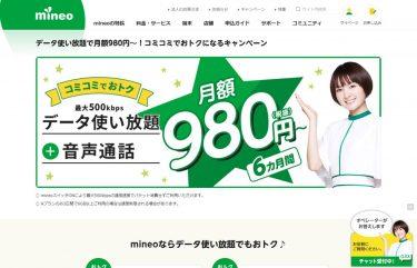 mineoがデータ使い放題で月額980円になるキャンペーンなどを9月1日から開催中