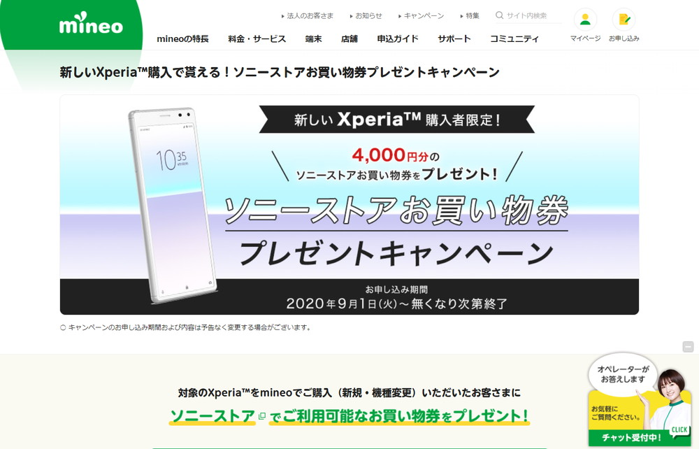 新しいXperia購入で貰える!ソニーストアお買い物券プレゼントキャンペーン