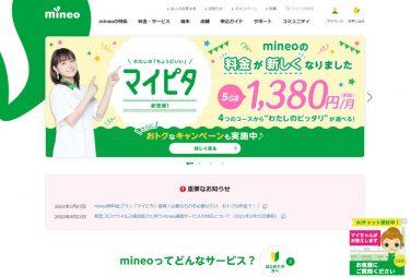 mineoが3月1日からiPhone SEなどが割引になる端末大特価セールを開催
