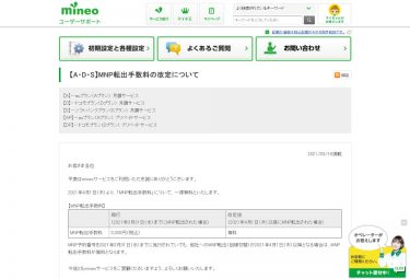 mineoのMNP転出手数料が4月1日から無料に