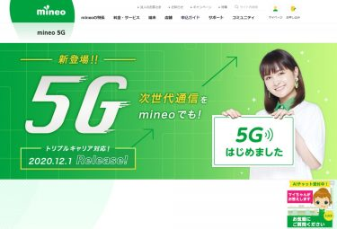 mineoが5G通信オプションを200円で提供開始