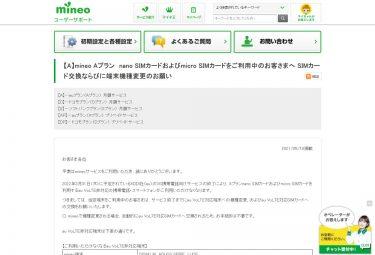 mineoがauの3G携帯電話向けサービスの終了に伴いSIMカード交換と端末機種変更を推奨