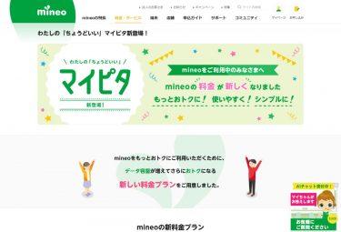mineoがahamo等への対抗で月間20GBで1,750円の新プラン「マイピタ」を2月1日から開始
