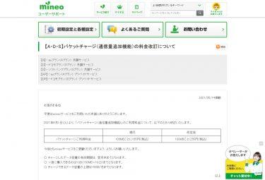 mineoがデータ追加料金を3分の1に大幅値下げ
