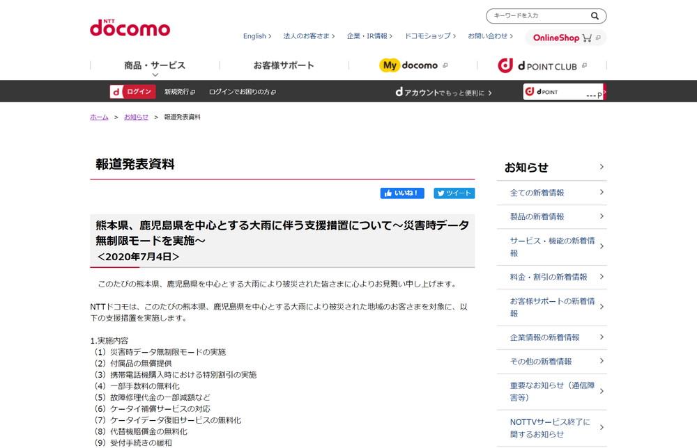 熊本県と鹿児島県の大雨に伴い携帯電話会社とMVNO各社が支援措置を実施