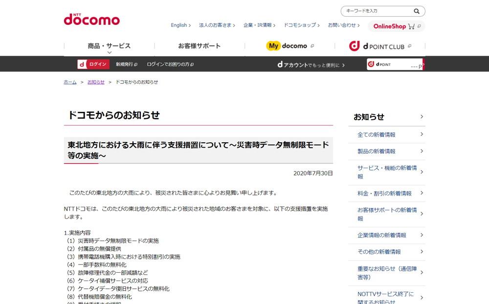 東北の大雨に伴い携帯電話会社とMVNO各社が支援措置を実施