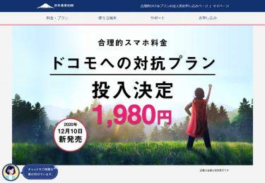 日本通信が「ahamo」対抗プランとして月間16GBで1980円の「SSDプラン」を発表