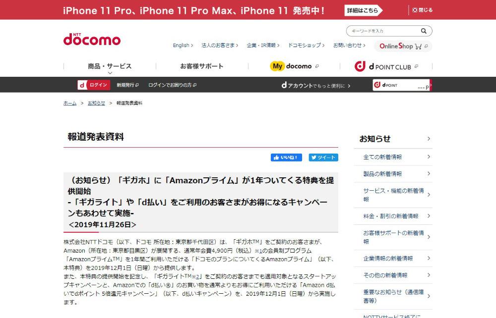 NTTドコモが「ギガホ」に「Amazonプライム」が1年ついてくる特典を提供開始