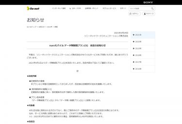 nuroモバイルが「データ無制限プラン(S)」を改定して2年縛りと解除料を撤廃