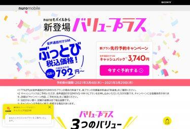 nuroモバイルがahamo対抗となる3GB月792円の「バリュープラス」を発表