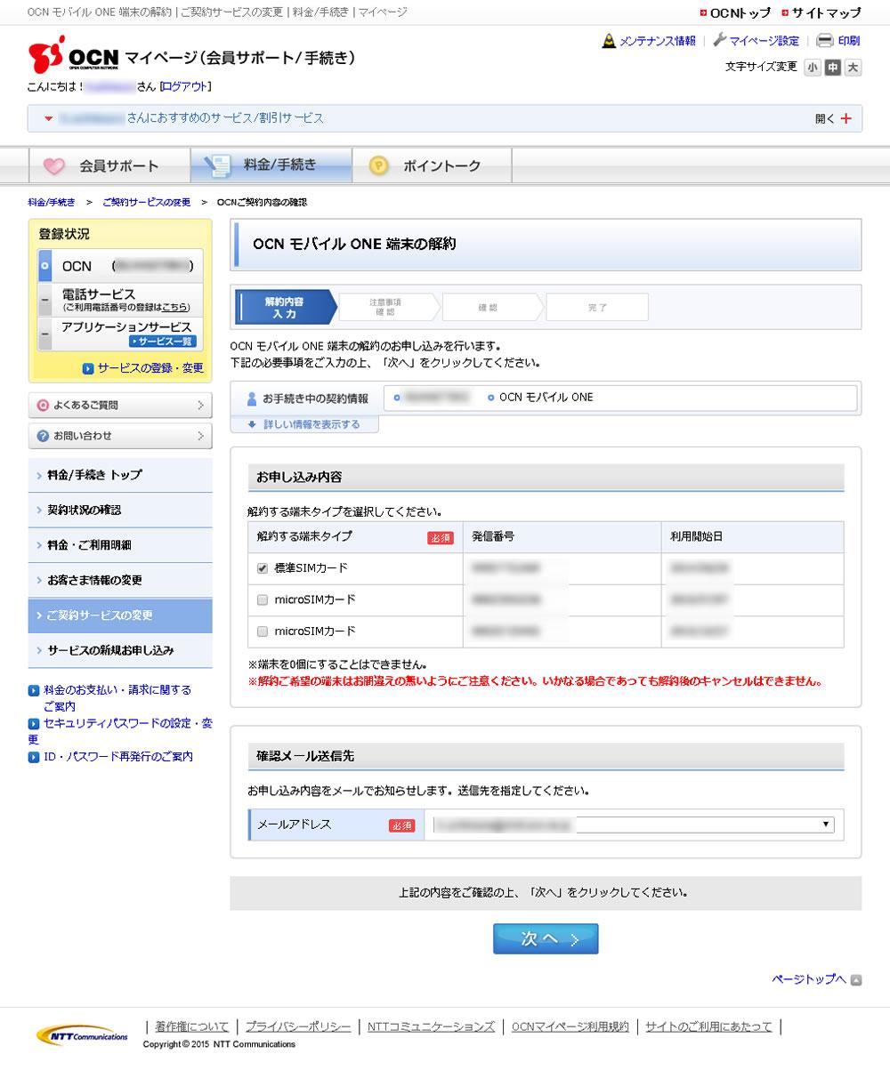 OCN モバイル ONE 端末の解約手続き画面