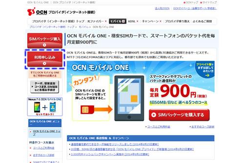OCN モバイル ONE Webサイト