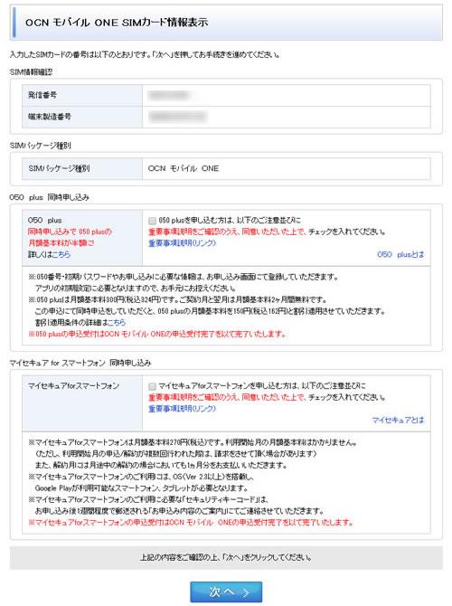 SIMカード情報表示画面