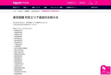 楽天モバイルの自社回線エリアが宮城県や茨城県、神奈川県、大阪府、福岡県などで追加