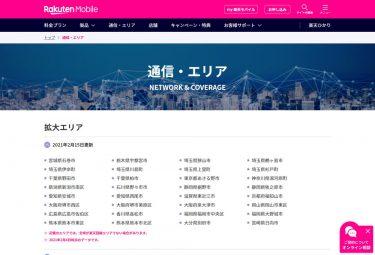 楽天モバイルの自社回線エリアが宮城県や栃木県、東京都、大阪府、香川県などで追加