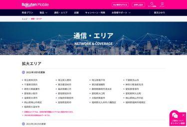 楽天モバイルの自社回線エリアが埼玉県、千葉県、東京都、神奈川県などで追加