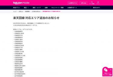楽天モバイルの自社回線エリアが東京都や京都府、福岡県などで追加