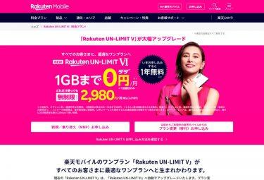 楽天モバイルが1GBまでは0円となる段階制料金プラン「Rakuten UN-LIMIT VI」を発表