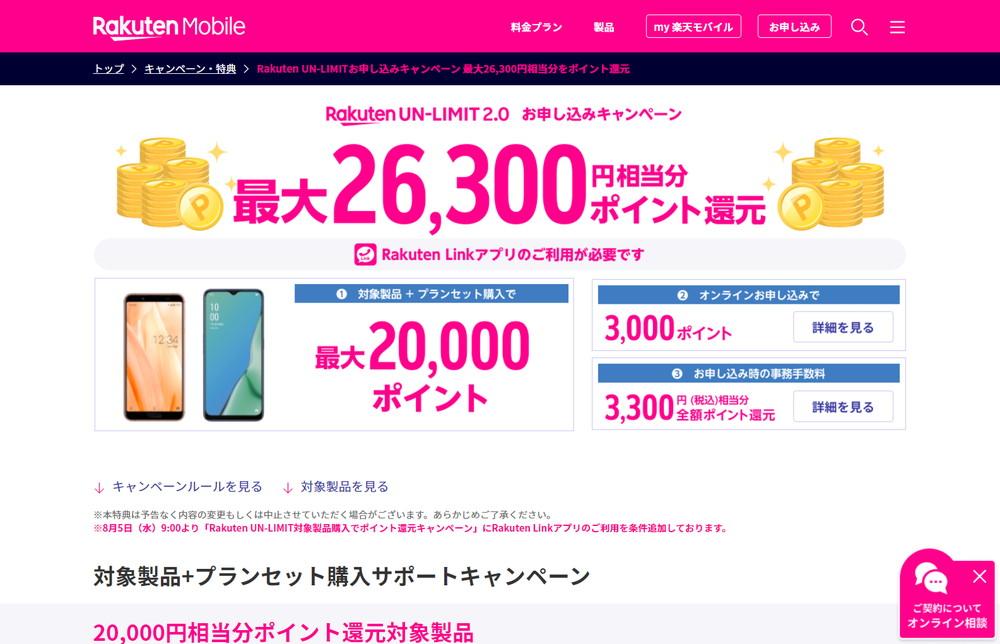 楽天モバイルが「Rakuten UN-LIMITお申し込みキャンペーン」で最大26,300円相当分をポイント還元中