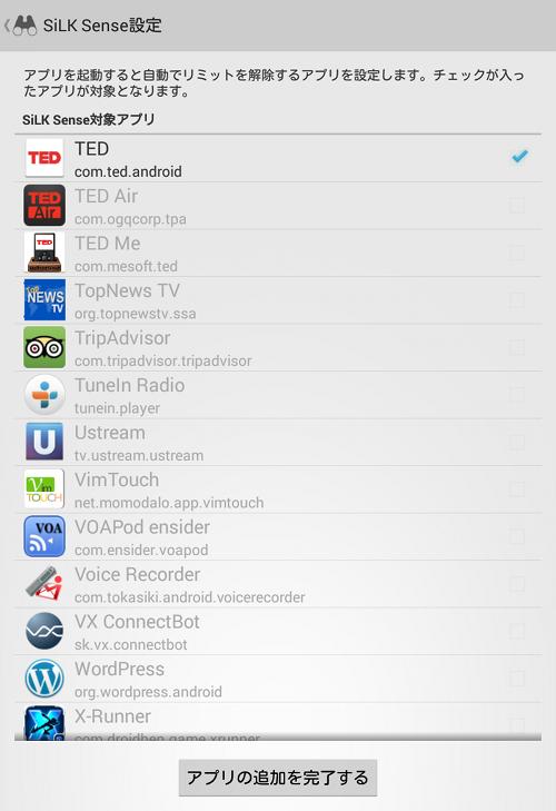 ServersMan SIM LTE 100 SiLK Sense設定 アプリ設定画面