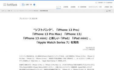 ソフトバンクがiPhone 13シリーズを9月17日から予約受付を開始し9月24日から発売