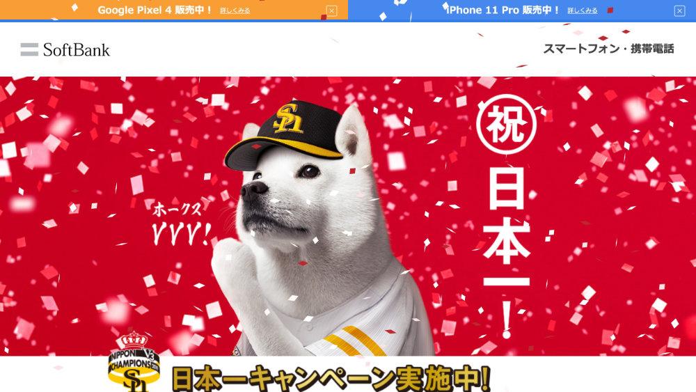 「ソフトバンクホークス日本一」で100万円分のPayPayボーナスが当たるキャンペーンを実施中