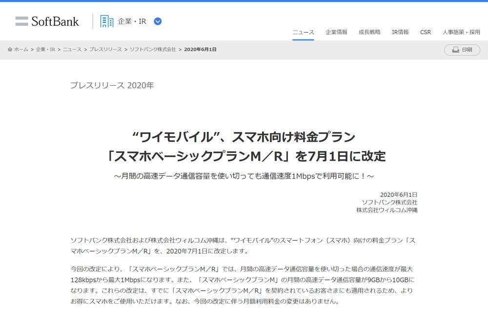 ワイモバイルがスマホ向け料金プラン「スマホベーシックプランM/R」を7月1日に改定